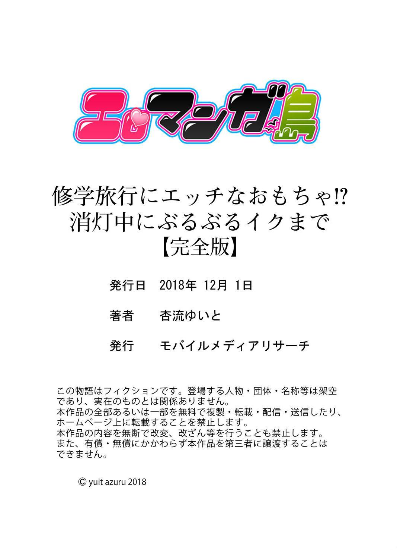 Shuugaku Ryokouni ecchina omocha!? Shoutouchuuni buruburu Ikumade 123