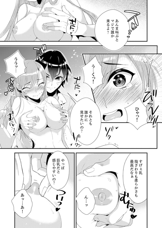 Shuugaku Ryokouni ecchina omocha!? Shoutouchuuni buruburu Ikumade 12