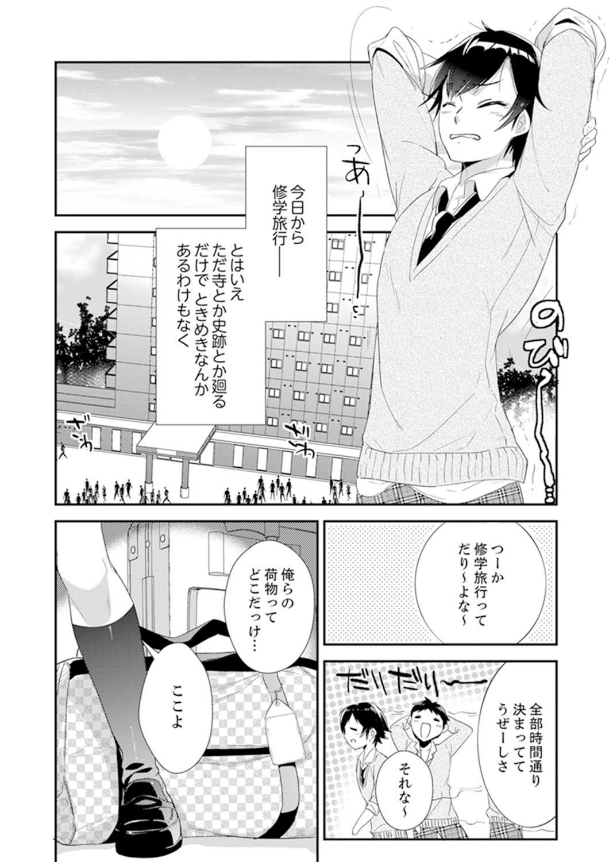 Shuugaku Ryokouni ecchina omocha!? Shoutouchuuni buruburu Ikumade 1