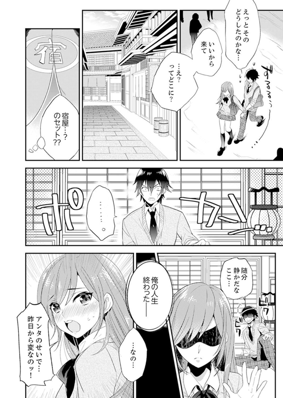 Shuugaku Ryokouni ecchina omocha!? Shoutouchuuni buruburu Ikumade 23