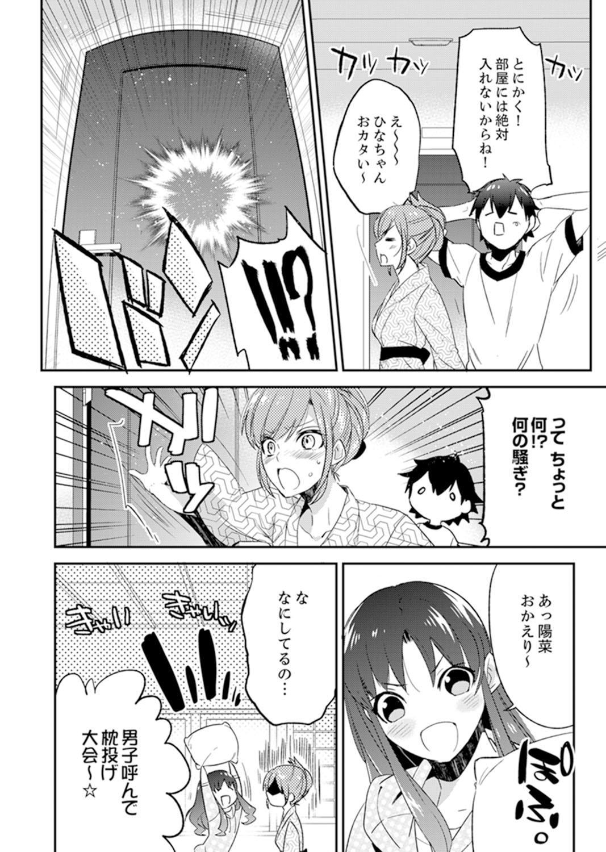 Shuugaku Ryokouni ecchina omocha!? Shoutouchuuni buruburu Ikumade 45