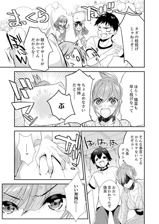 Shuugaku Ryokouni ecchina omocha!? Shoutouchuuni buruburu Ikumade 46