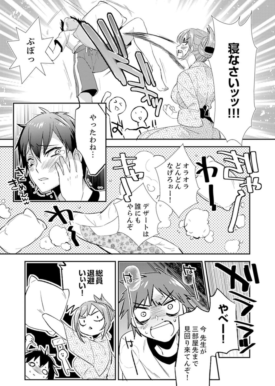 Shuugaku Ryokouni ecchina omocha!? Shoutouchuuni buruburu Ikumade 47