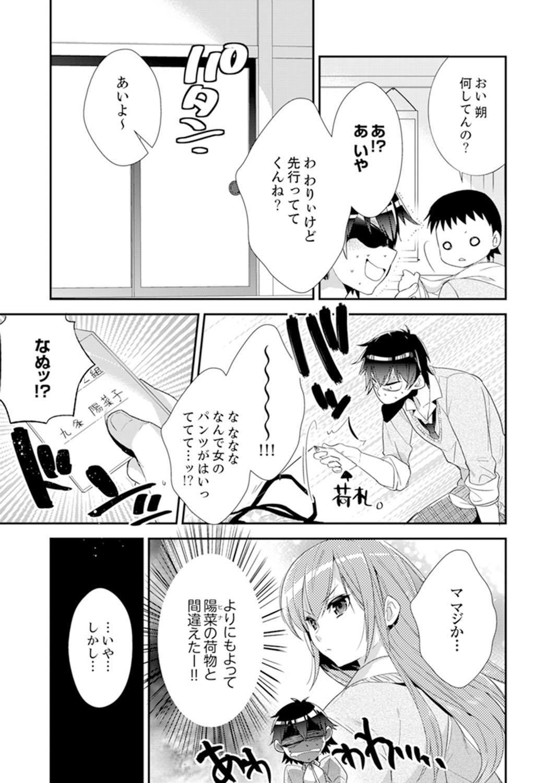 Shuugaku Ryokouni ecchina omocha!? Shoutouchuuni buruburu Ikumade 4