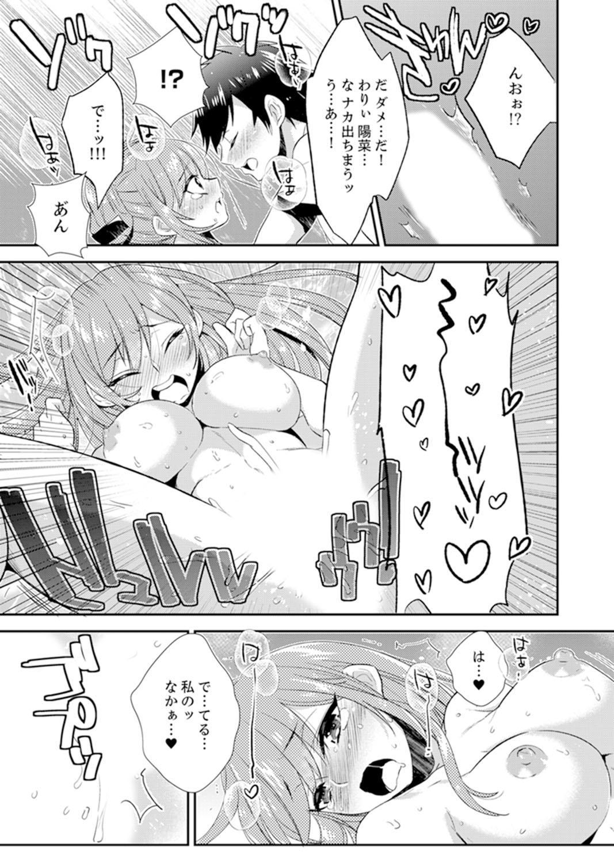 Shuugaku Ryokouni ecchina omocha!? Shoutouchuuni buruburu Ikumade 56