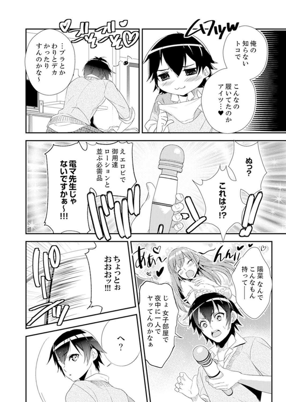 Shuugaku Ryokouni ecchina omocha!? Shoutouchuuni buruburu Ikumade 5