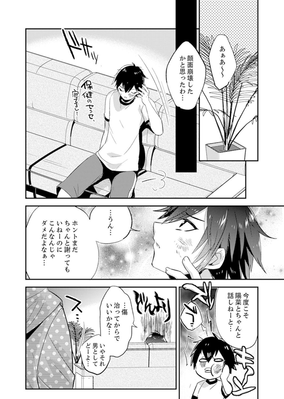 Shuugaku Ryokouni ecchina omocha!? Shoutouchuuni buruburu Ikumade 59