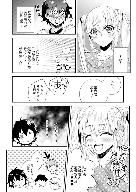 Shuugaku Ryokouni ecchina omocha!? Shoutouchuuni buruburu Ikumade 61
