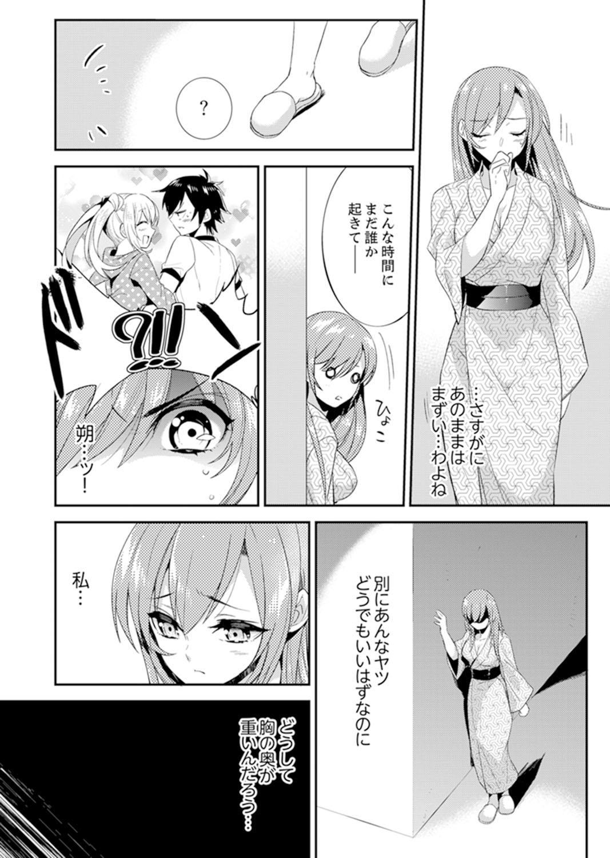 Shuugaku Ryokouni ecchina omocha!? Shoutouchuuni buruburu Ikumade 63