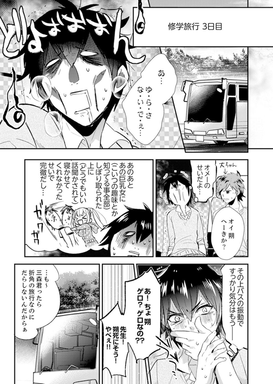 Shuugaku Ryokouni ecchina omocha!? Shoutouchuuni buruburu Ikumade 64