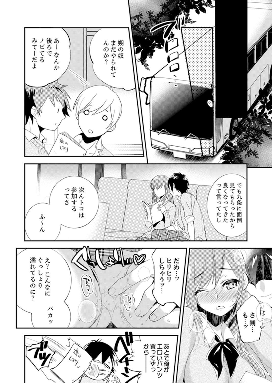 Shuugaku Ryokouni ecchina omocha!? Shoutouchuuni buruburu Ikumade 79