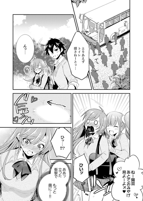 Shuugaku Ryokouni ecchina omocha!? Shoutouchuuni buruburu Ikumade 83