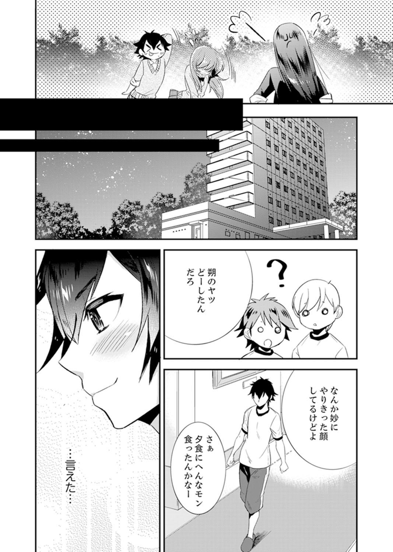 Shuugaku Ryokouni ecchina omocha!? Shoutouchuuni buruburu Ikumade 98