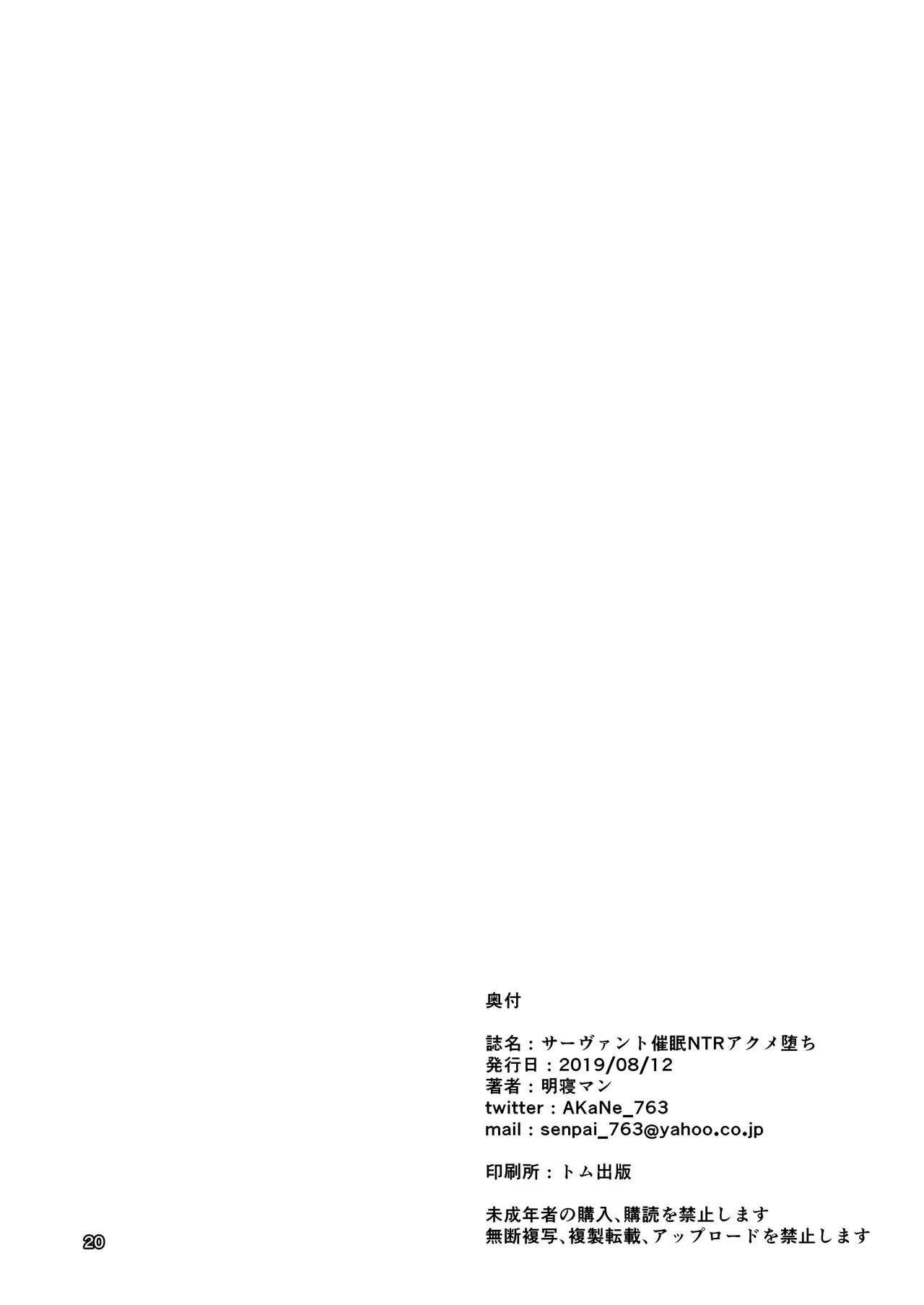 Servant Saimin NTR Acme Ochi 20