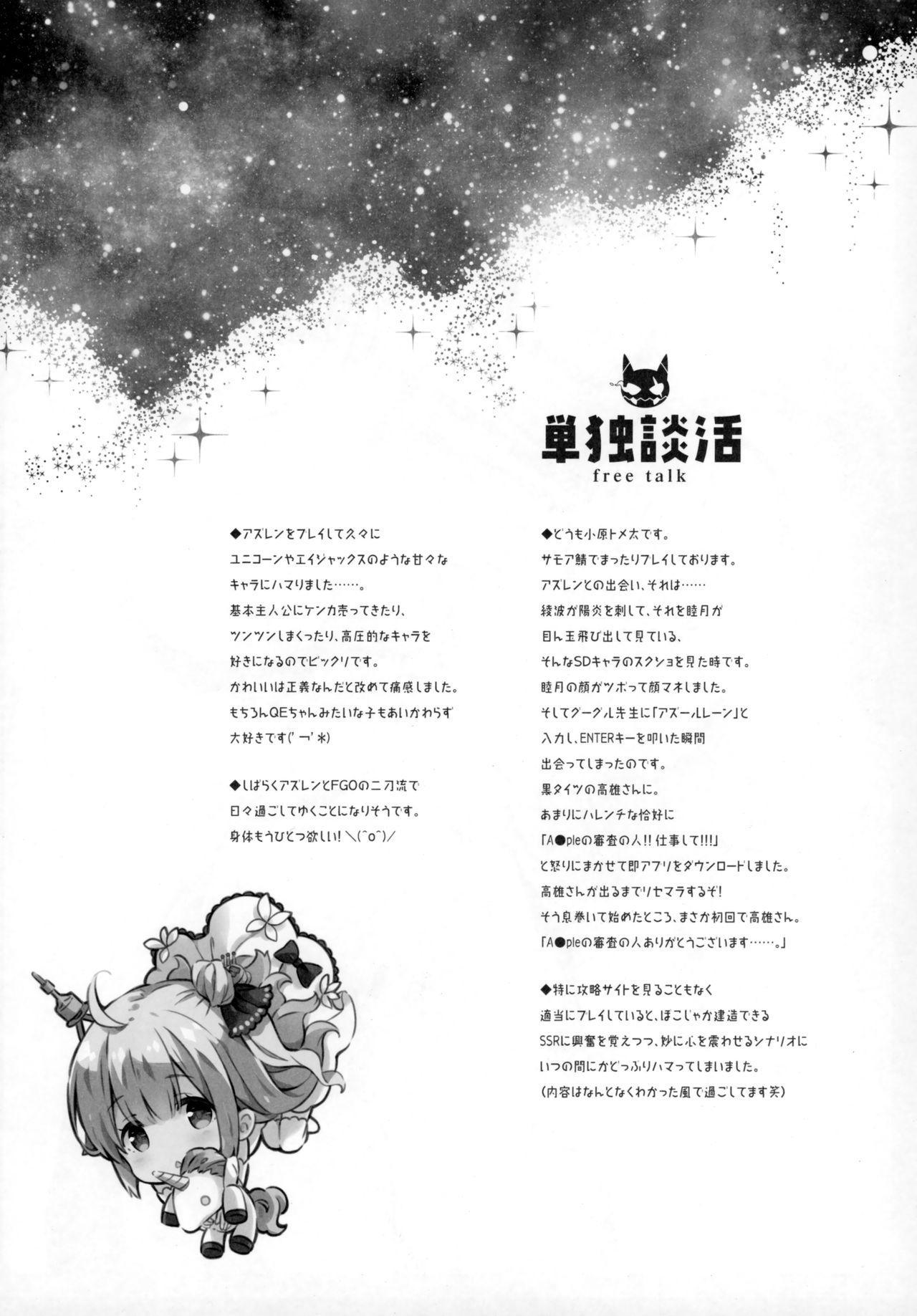 Kaisei no Asterizm 9