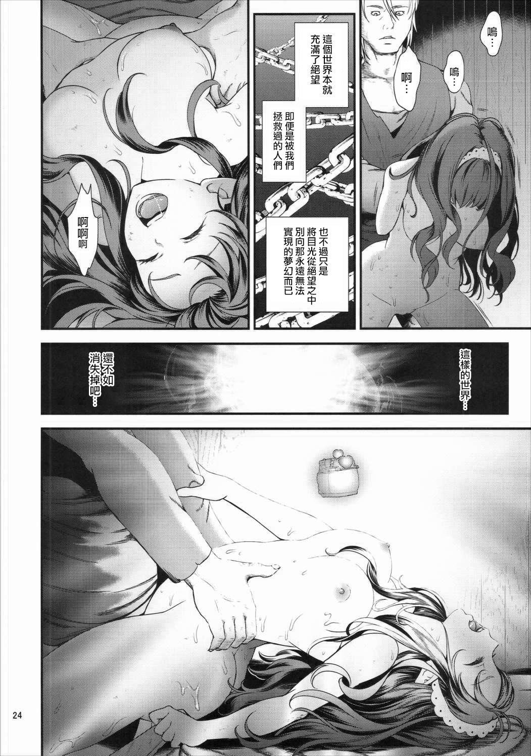 Seidorei Senki 3 21