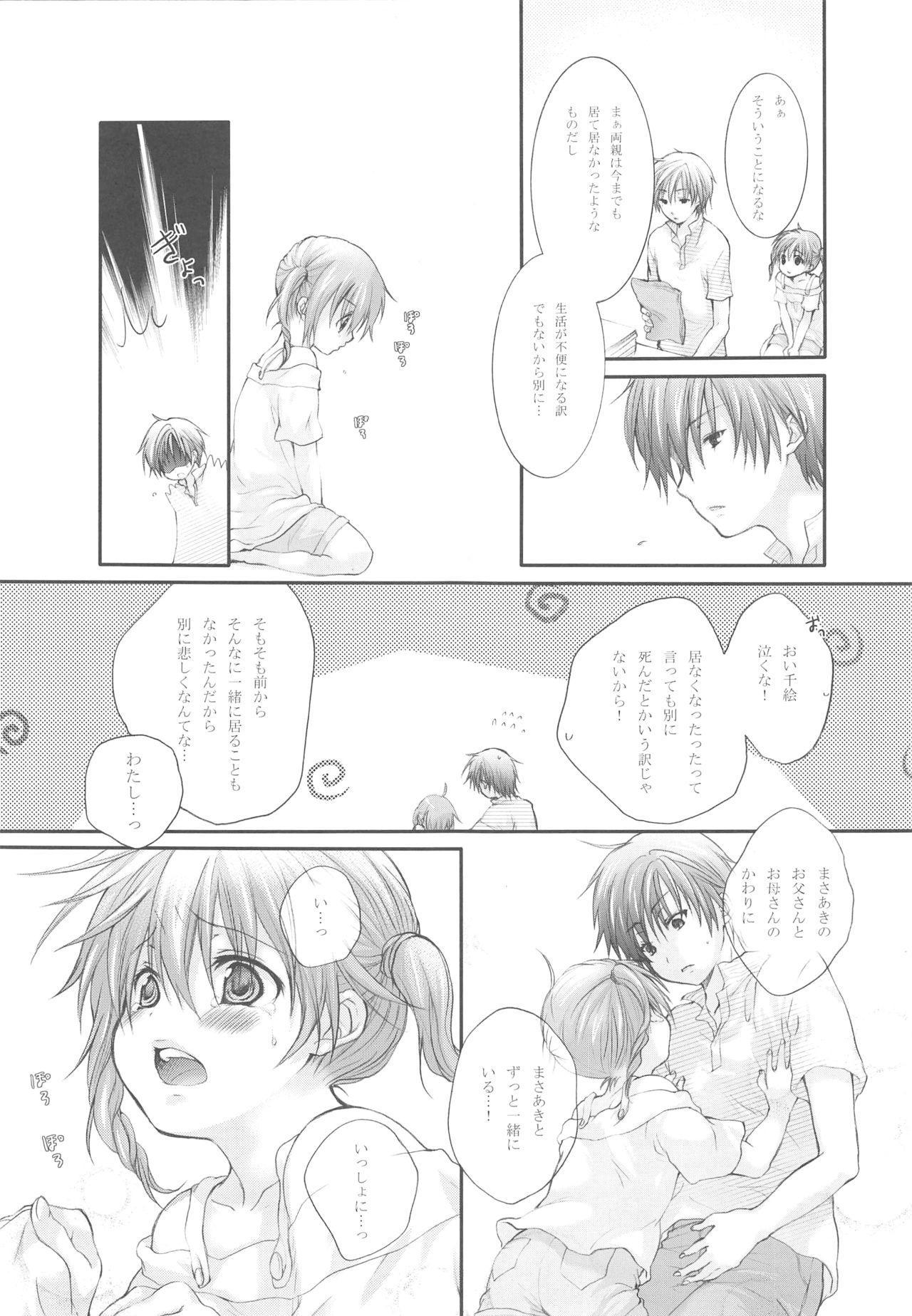 (C72) [Holiday School (Kouyou Sakaki)] Darling wa O-tonari-san! 9