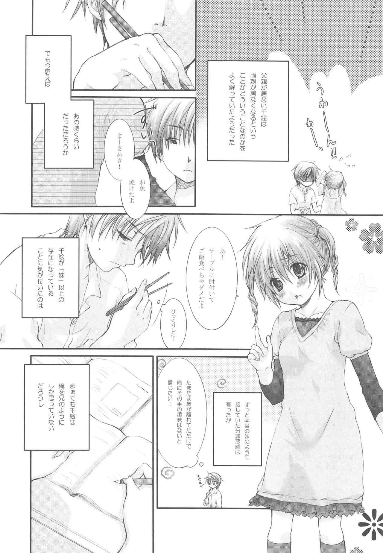 (C72) [Holiday School (Kouyou Sakaki)] Darling wa O-tonari-san! 10
