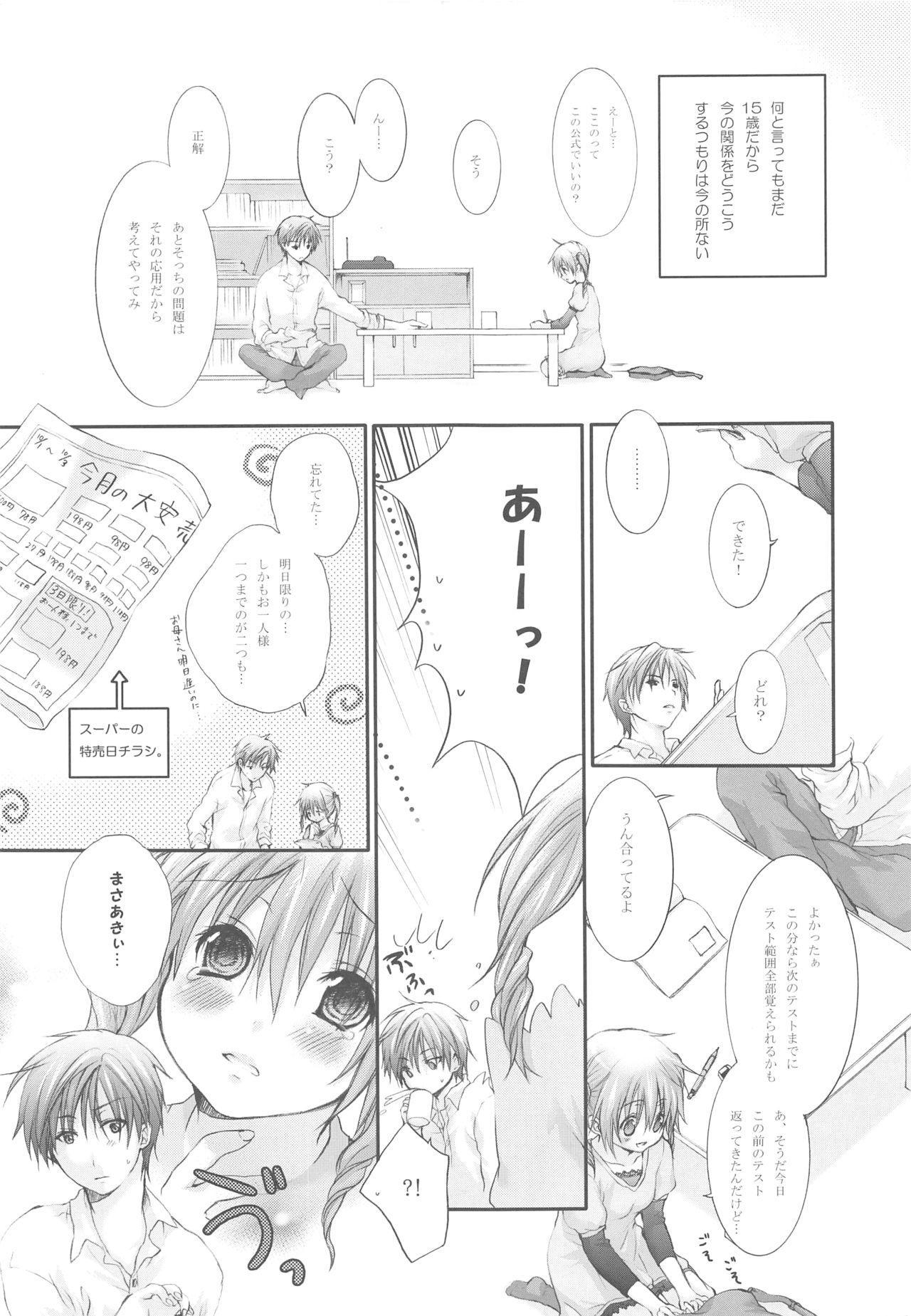 (C72) [Holiday School (Kouyou Sakaki)] Darling wa O-tonari-san! 11