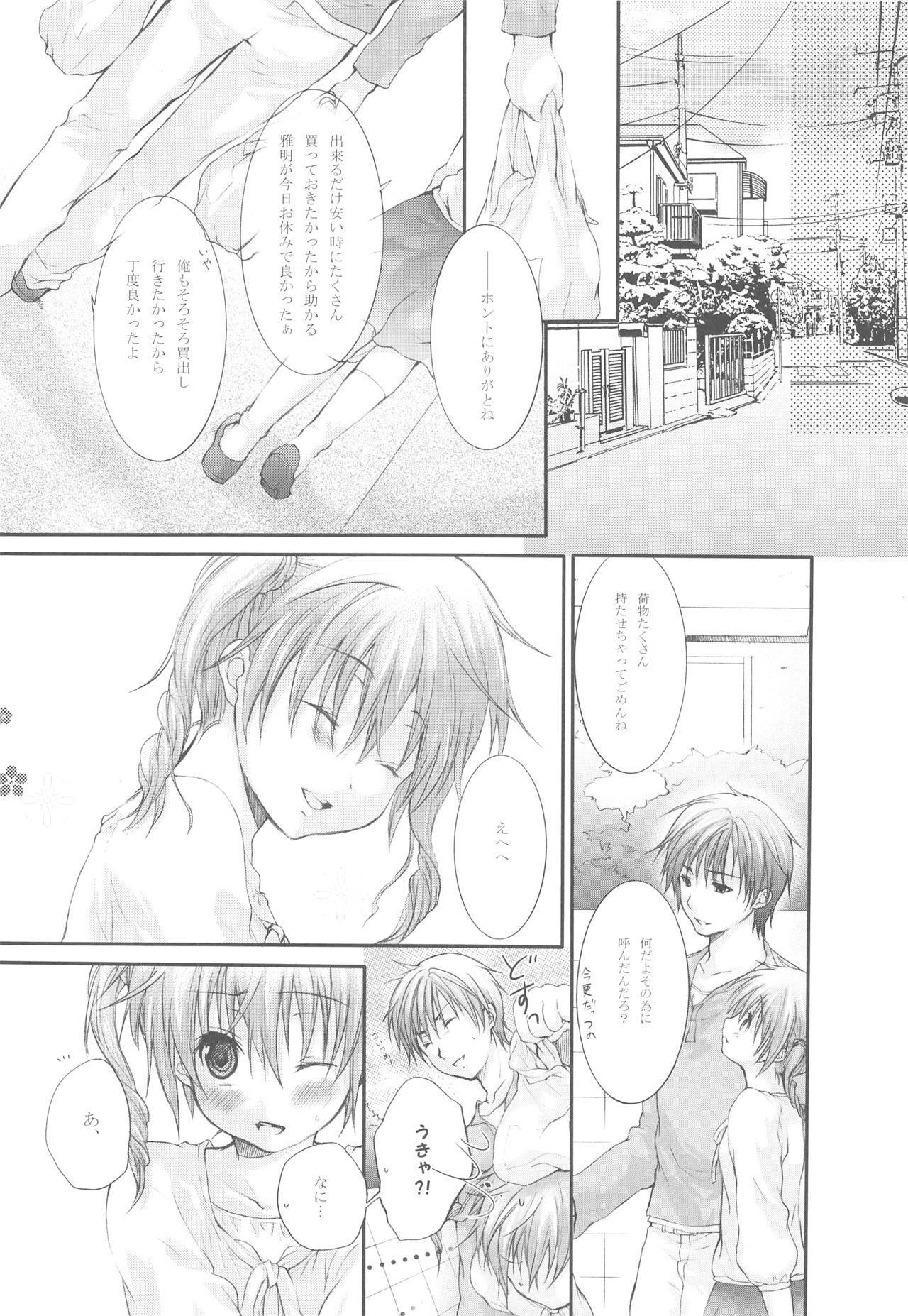 (C72) [Holiday School (Kouyou Sakaki)] Darling wa O-tonari-san! 12