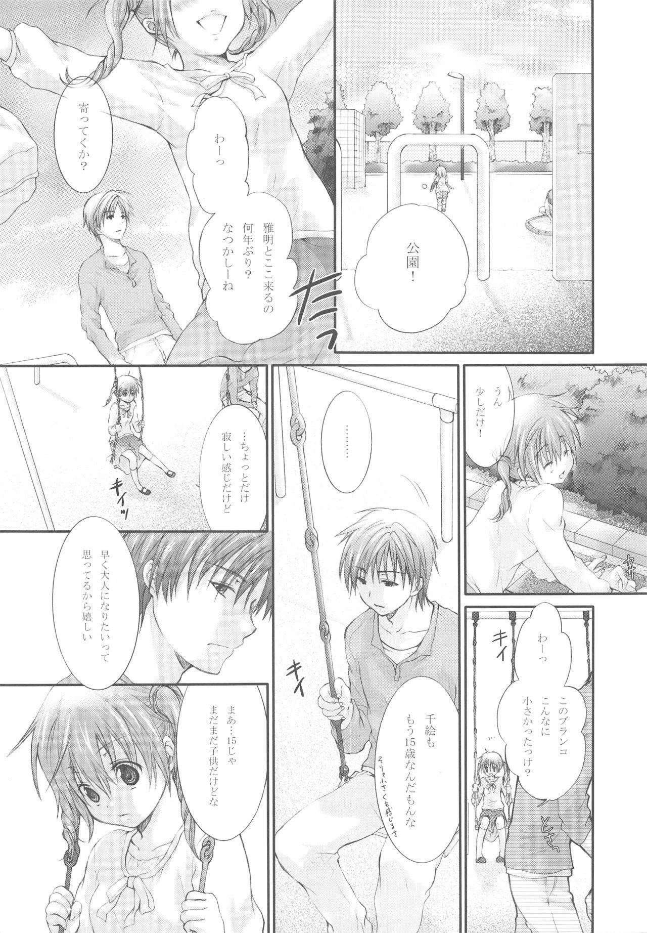 (C72) [Holiday School (Kouyou Sakaki)] Darling wa O-tonari-san! 13
