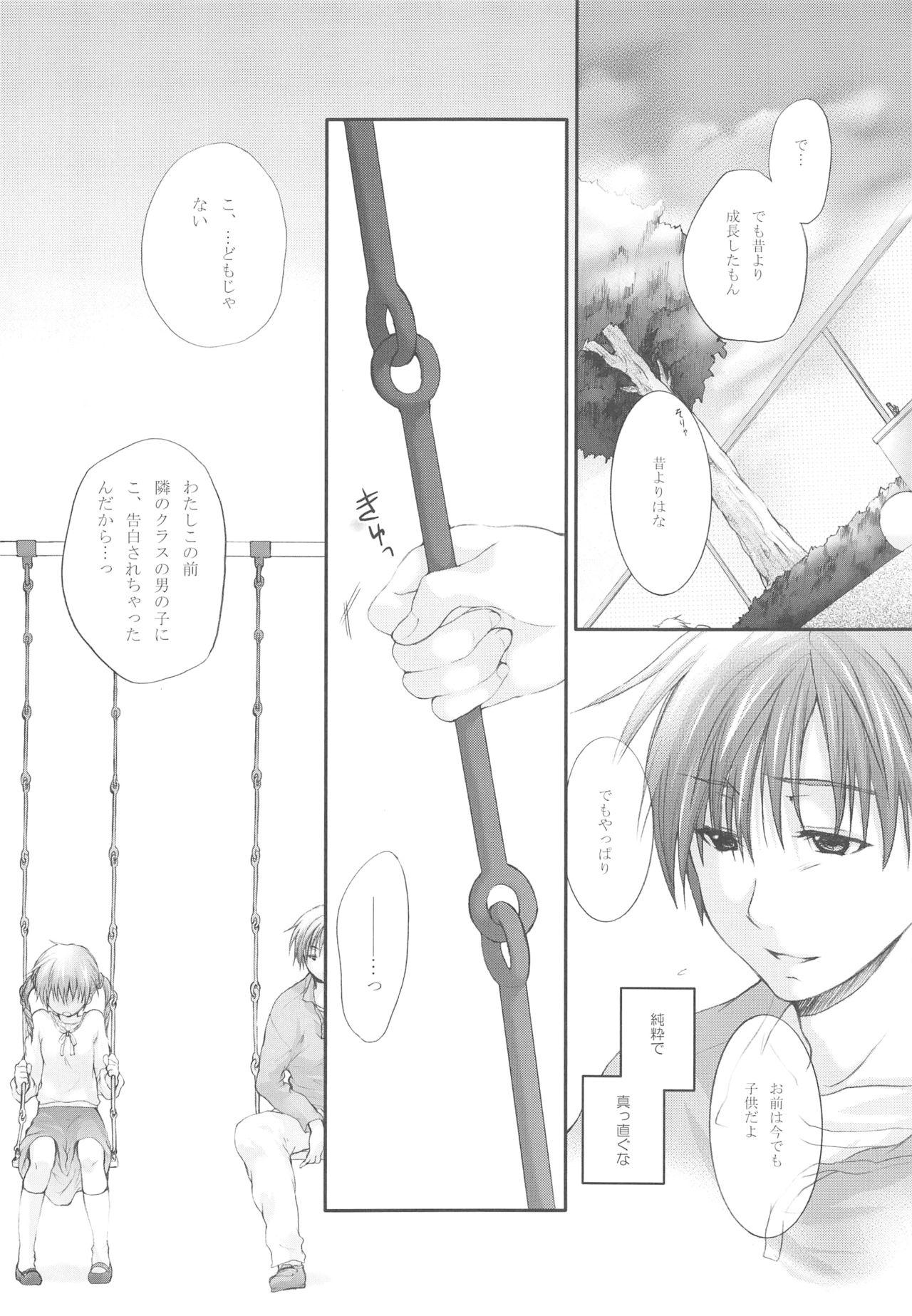 (C72) [Holiday School (Kouyou Sakaki)] Darling wa O-tonari-san! 14