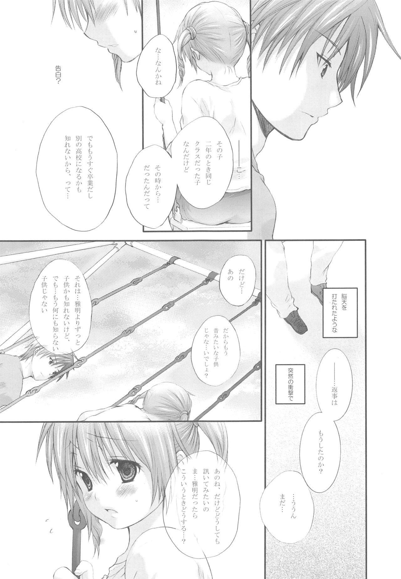 (C72) [Holiday School (Kouyou Sakaki)] Darling wa O-tonari-san! 15