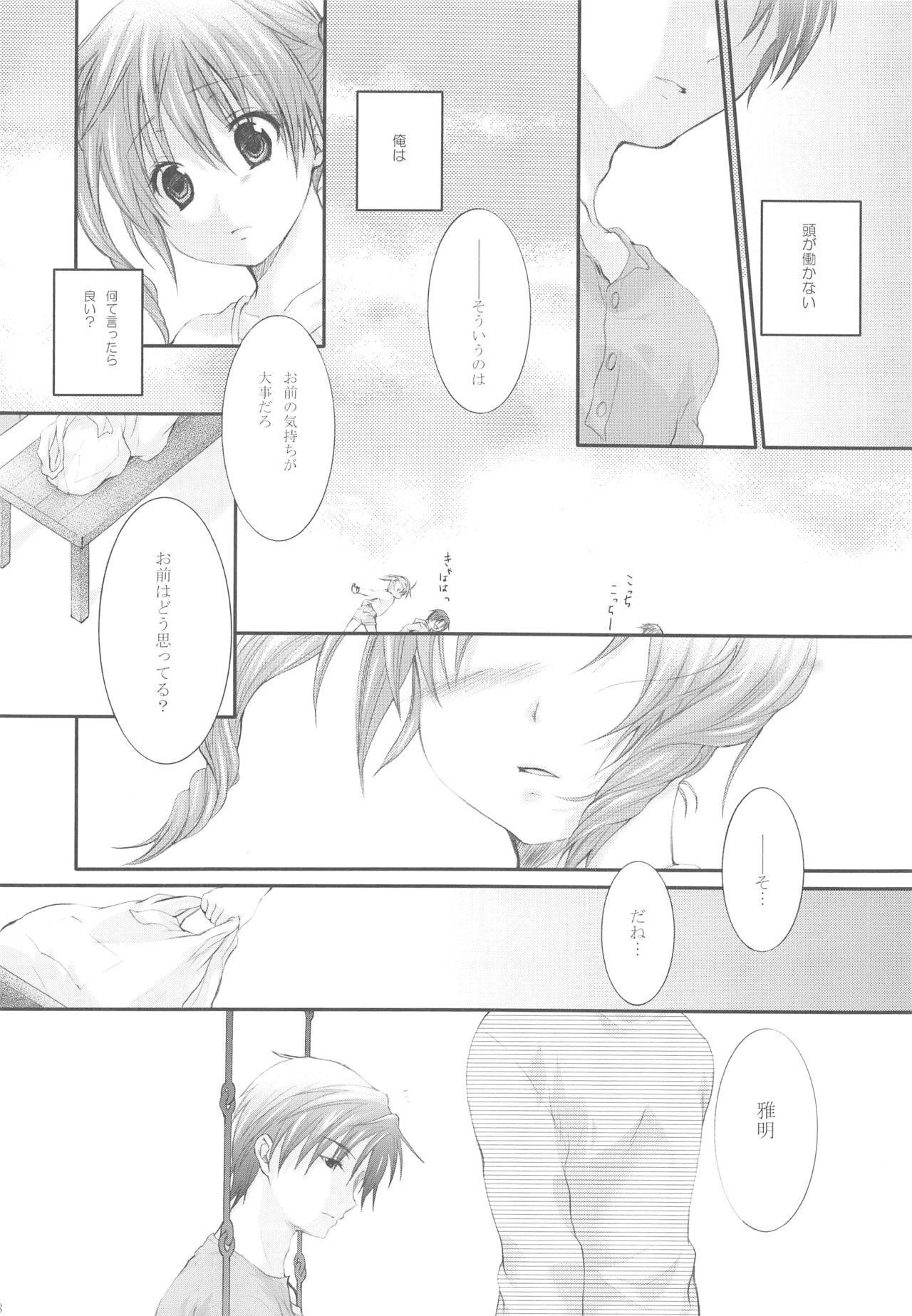 (C72) [Holiday School (Kouyou Sakaki)] Darling wa O-tonari-san! 16
