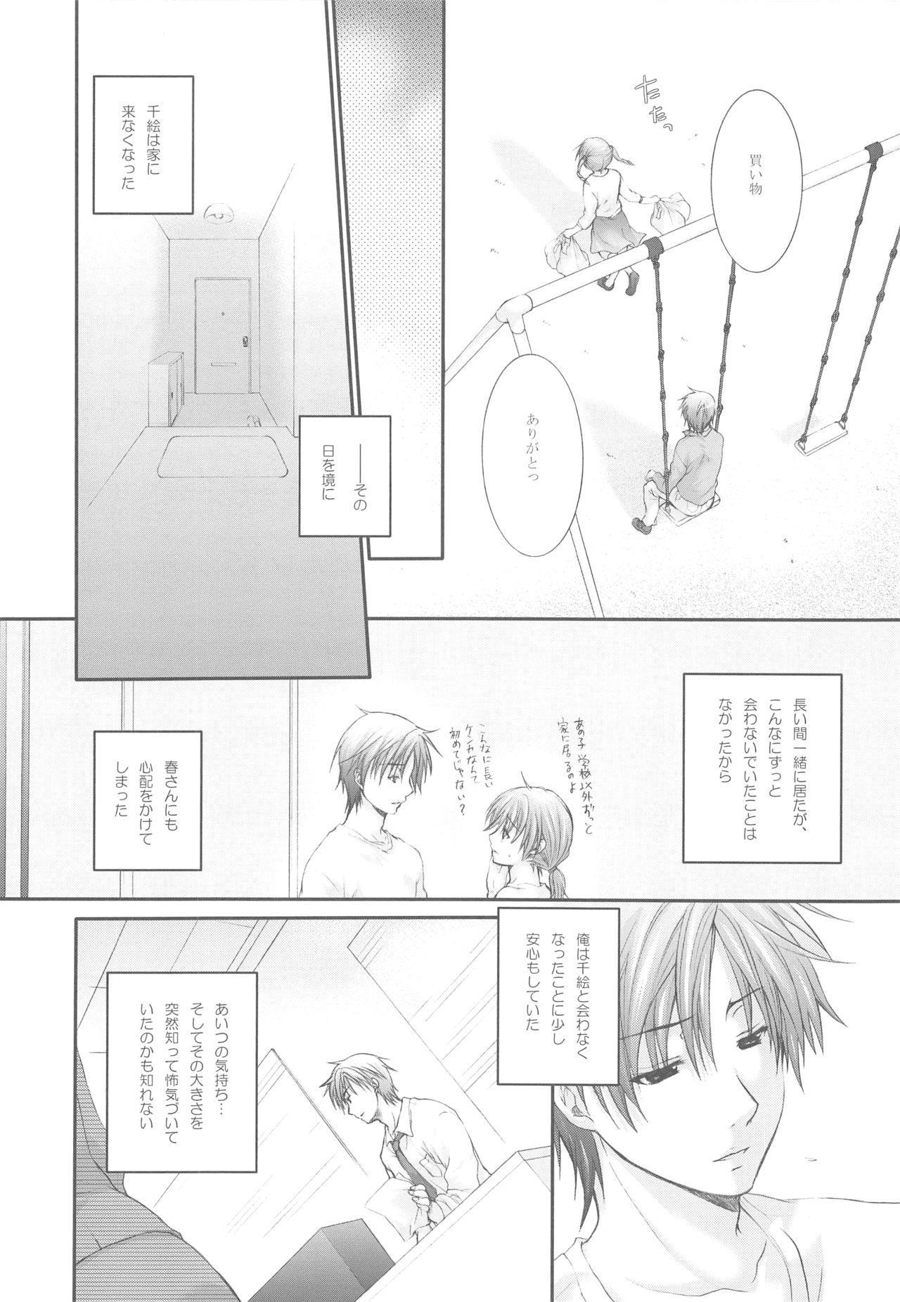 (C72) [Holiday School (Kouyou Sakaki)] Darling wa O-tonari-san! 18