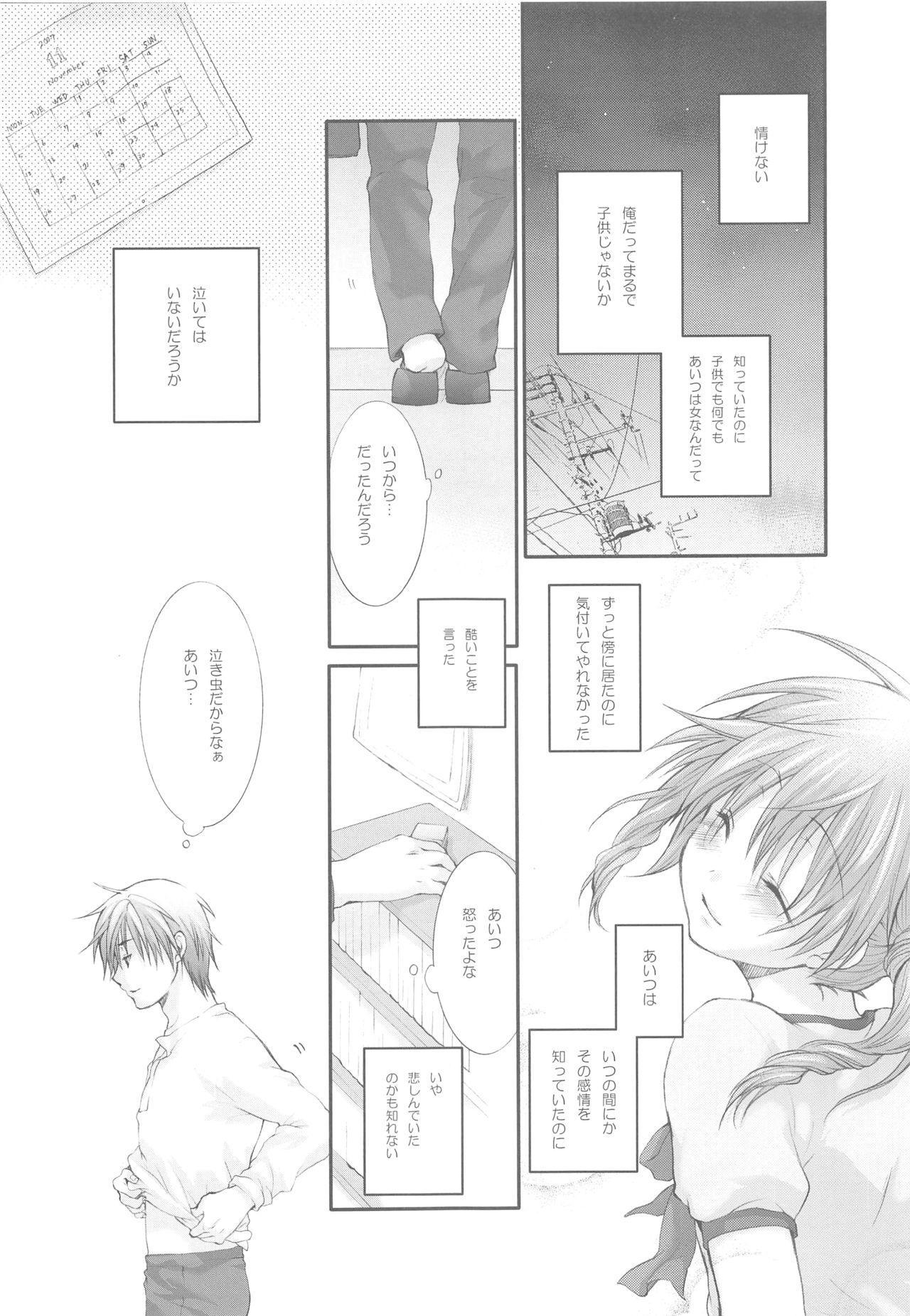 (C72) [Holiday School (Kouyou Sakaki)] Darling wa O-tonari-san! 19