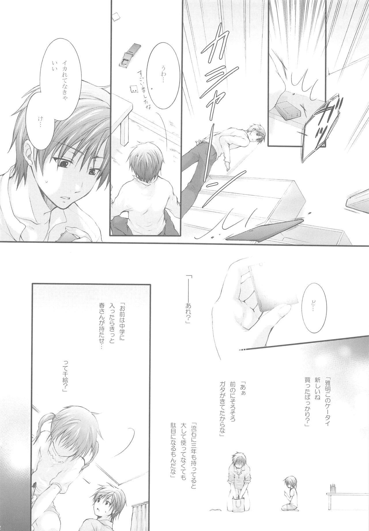 (C72) [Holiday School (Kouyou Sakaki)] Darling wa O-tonari-san! 20