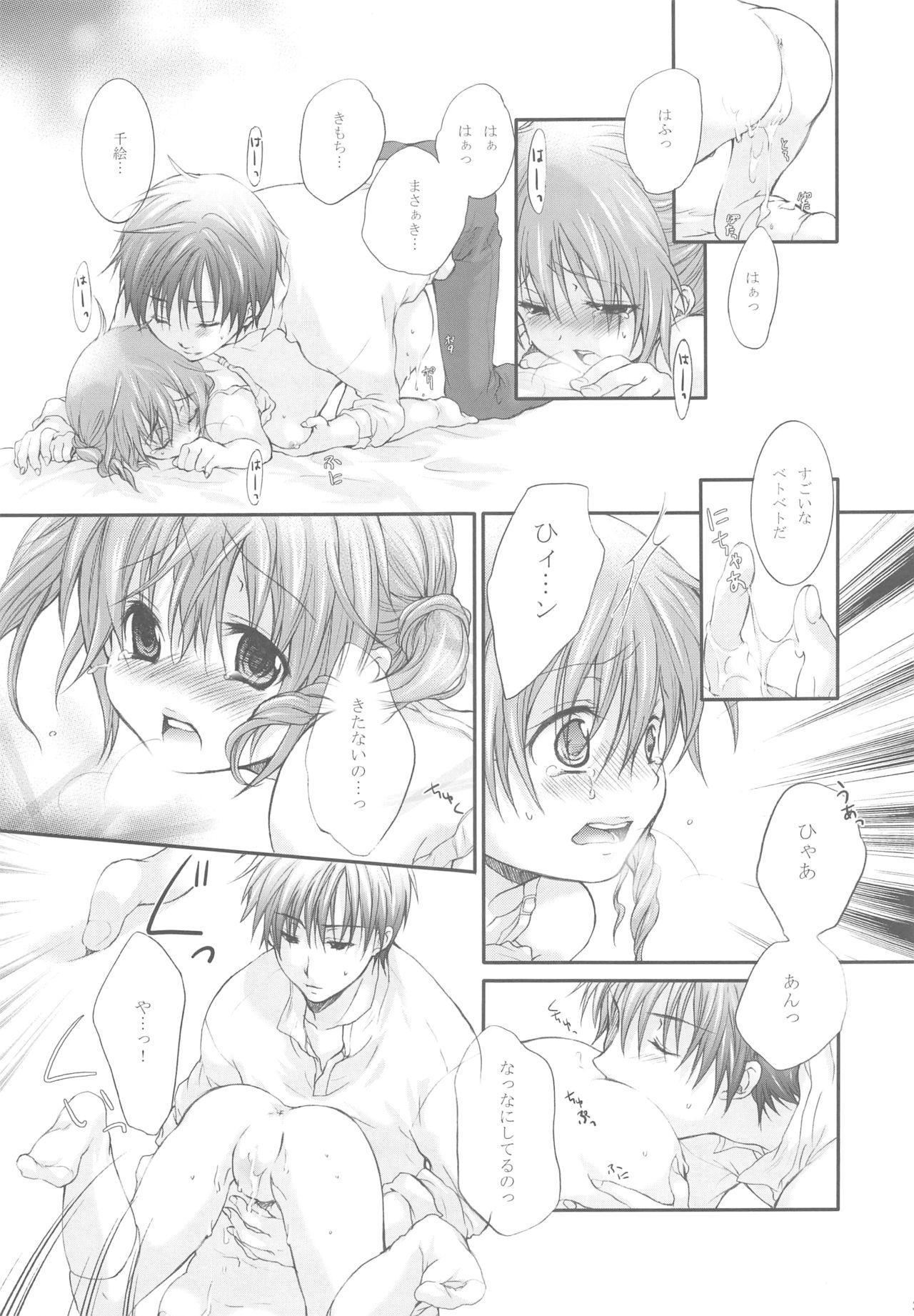 (C72) [Holiday School (Kouyou Sakaki)] Darling wa O-tonari-san! 29