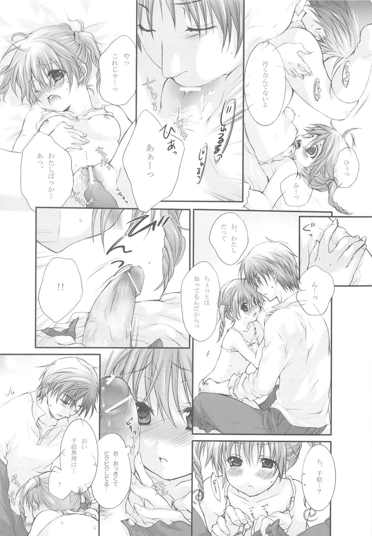 (C72) [Holiday School (Kouyou Sakaki)] Darling wa O-tonari-san! 30