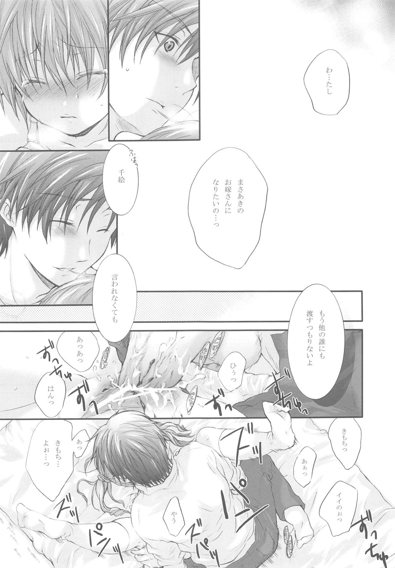 (C72) [Holiday School (Kouyou Sakaki)] Darling wa O-tonari-san! 33