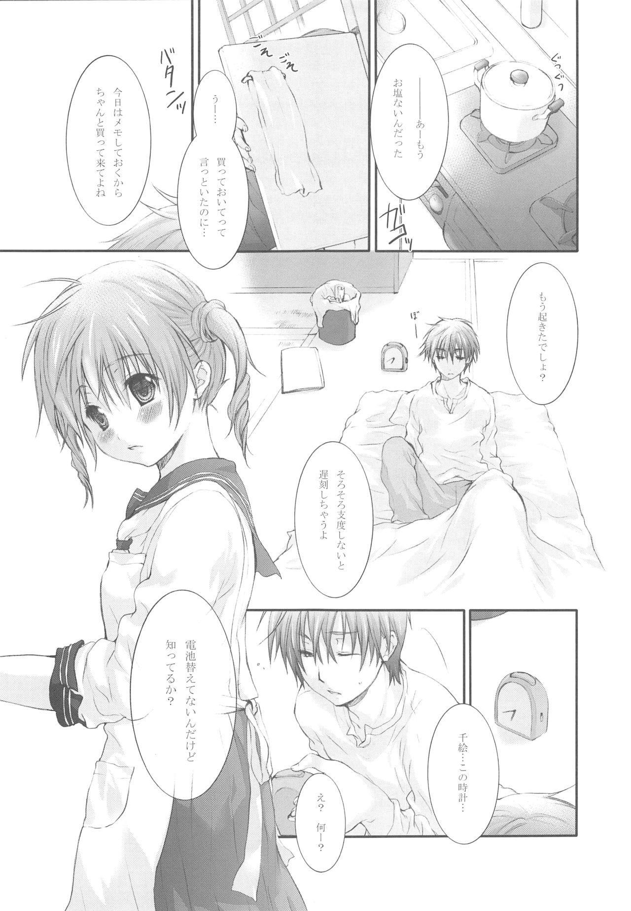 (C72) [Holiday School (Kouyou Sakaki)] Darling wa O-tonari-san! 3