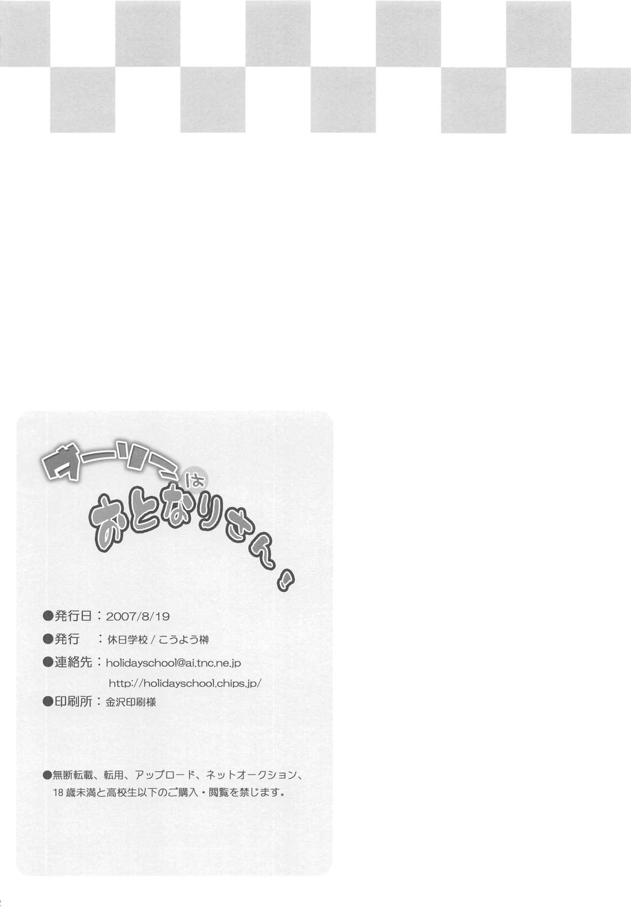 (C72) [Holiday School (Kouyou Sakaki)] Darling wa O-tonari-san! 40