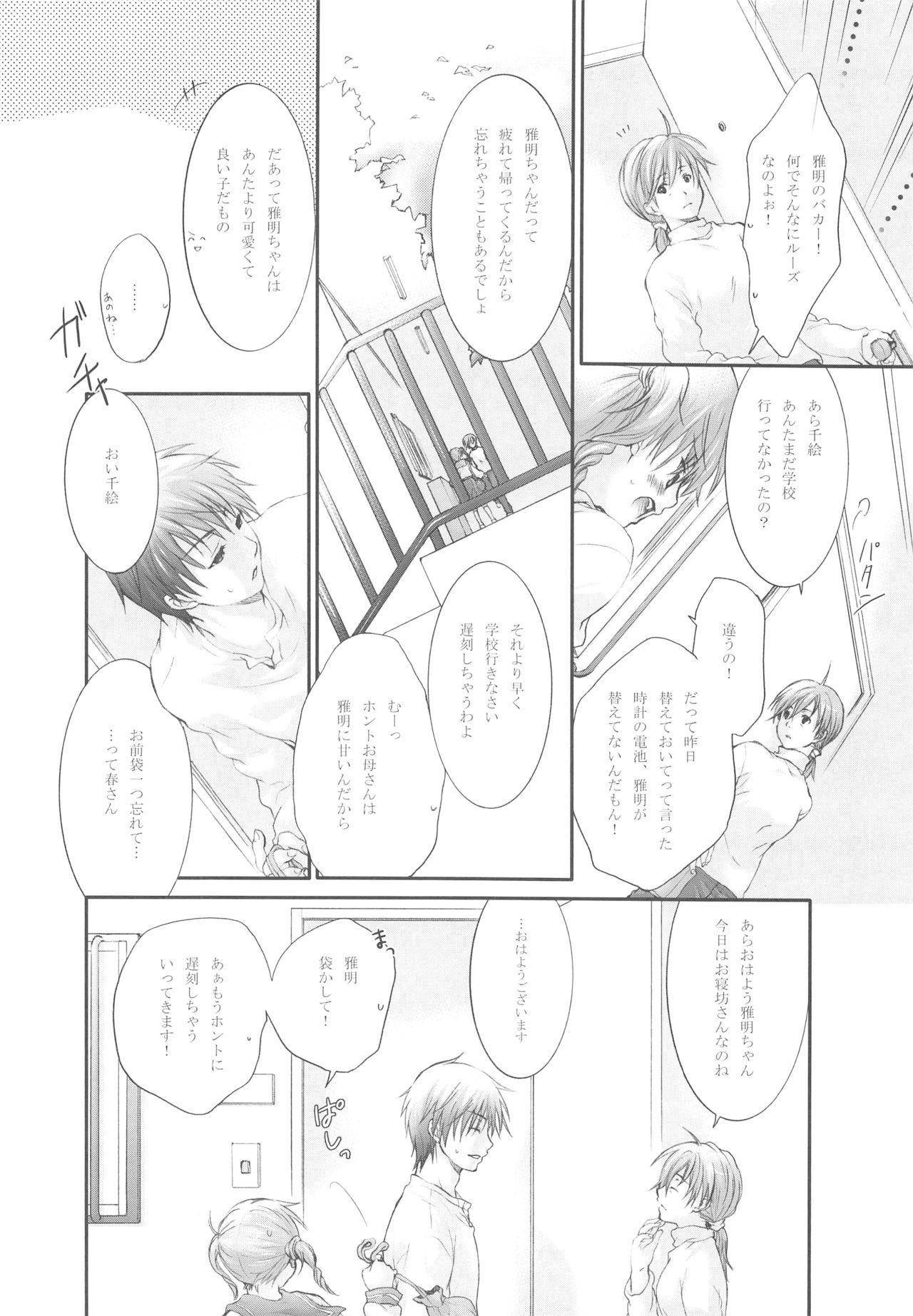 (C72) [Holiday School (Kouyou Sakaki)] Darling wa O-tonari-san! 4