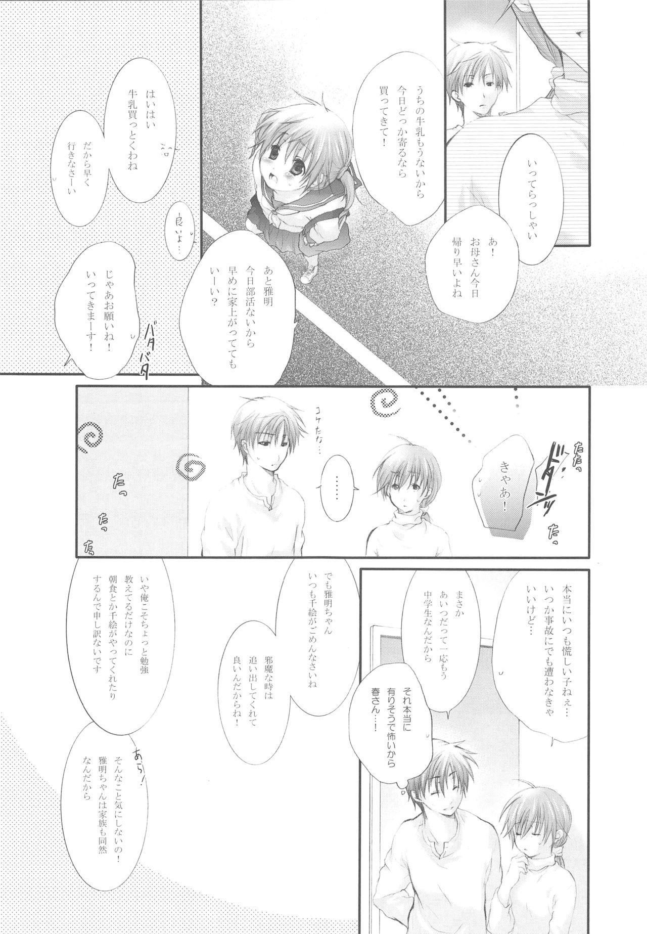 (C72) [Holiday School (Kouyou Sakaki)] Darling wa O-tonari-san! 5