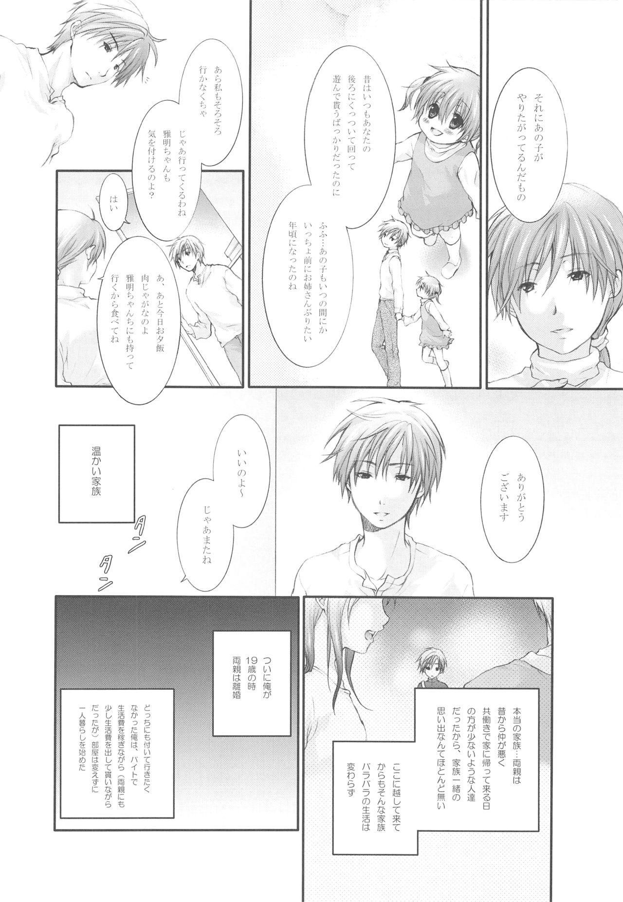 (C72) [Holiday School (Kouyou Sakaki)] Darling wa O-tonari-san! 6