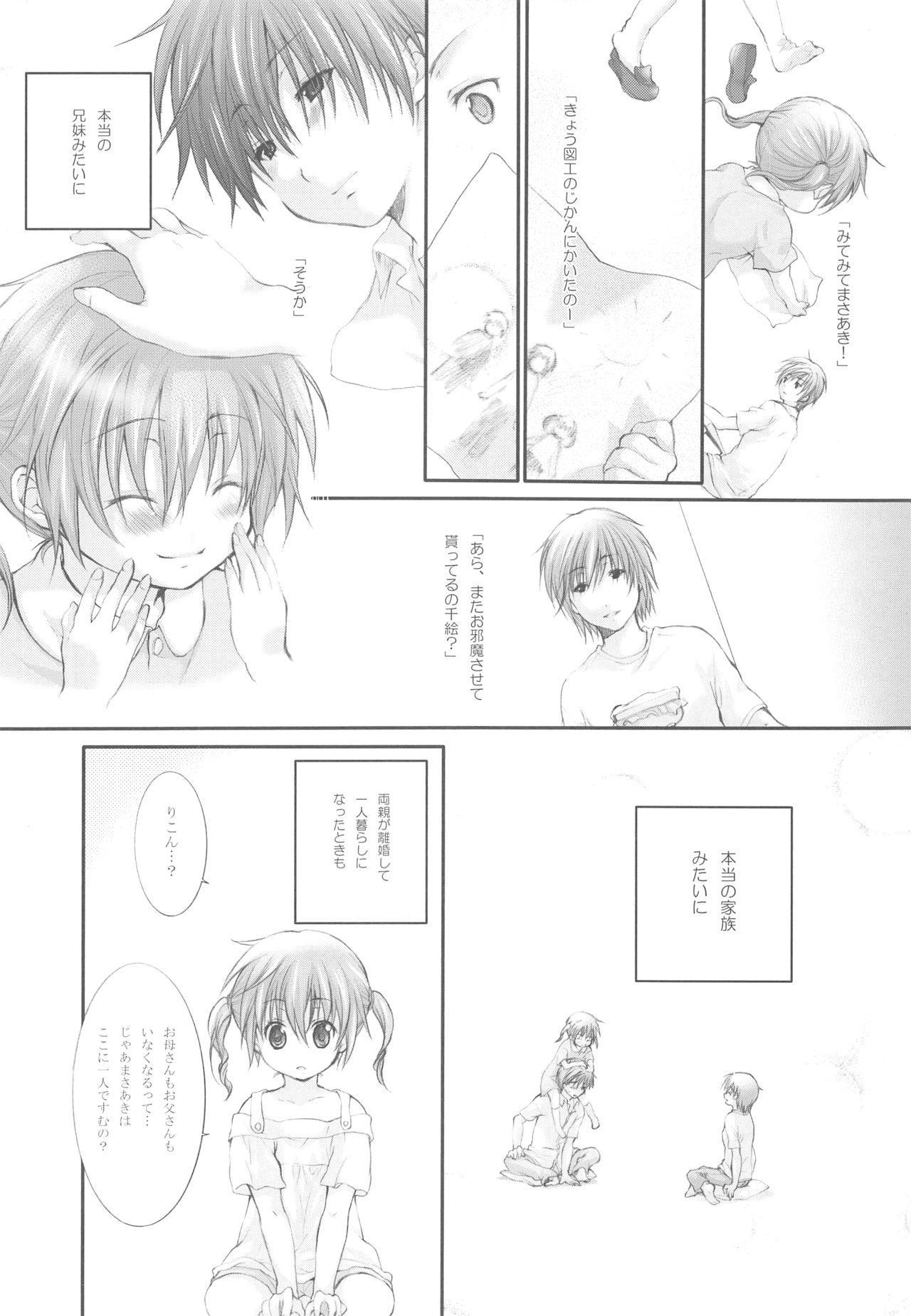 (C72) [Holiday School (Kouyou Sakaki)] Darling wa O-tonari-san! 8