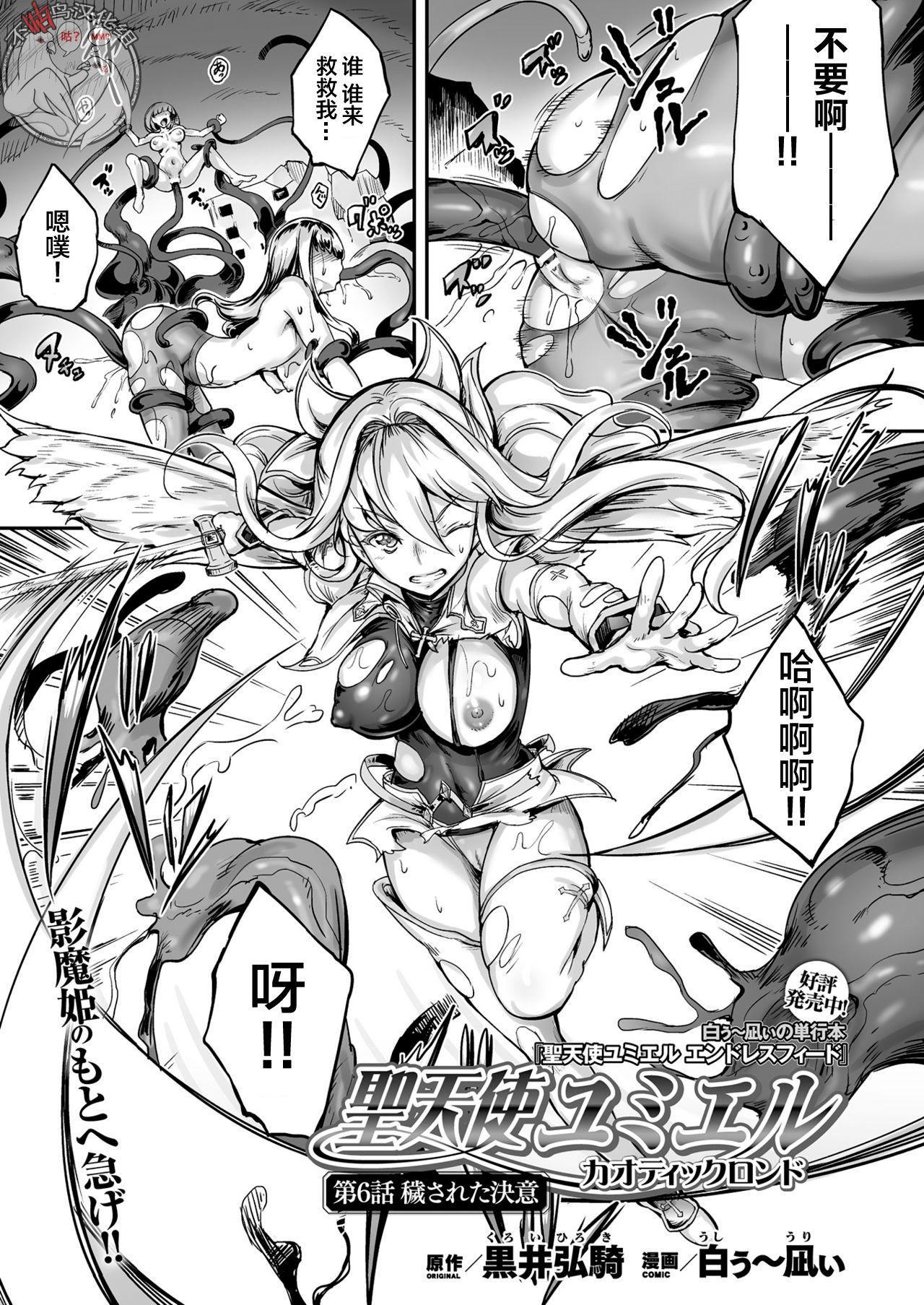 Seitenshi Yumiel Chaotic Rondo Ch. 6 Kegasareta Ketsui 0