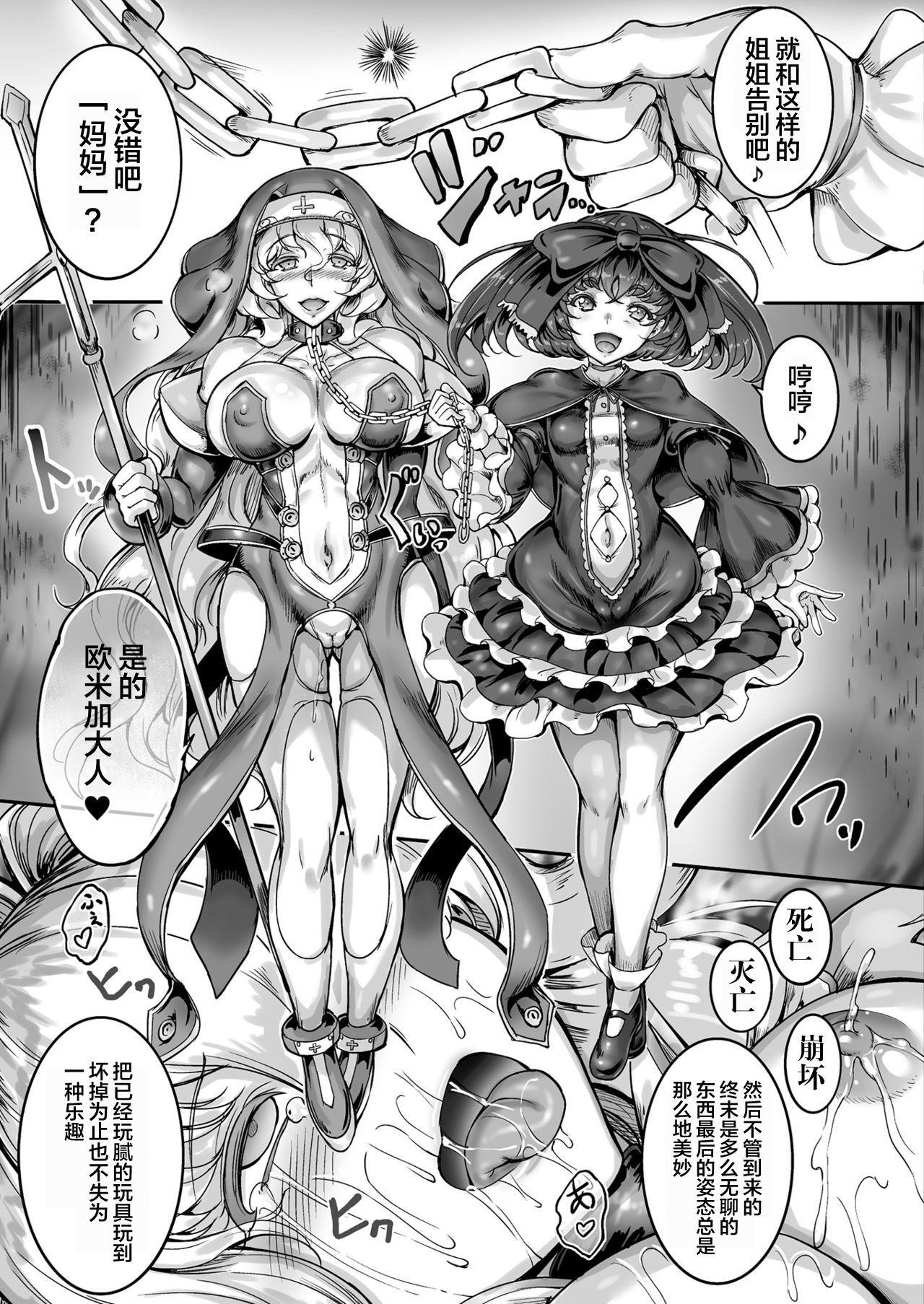 Seitenshi Yumiel Chaotic Rondo Ch. 6 Kegasareta Ketsui 18