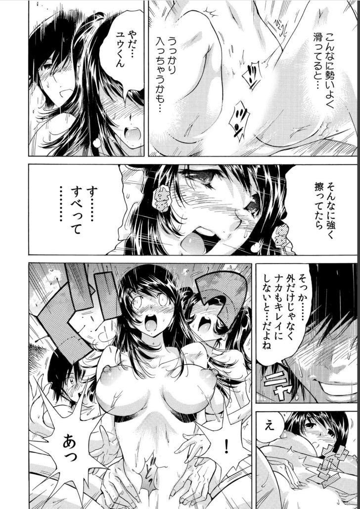 Ukkari Haitchatta!? Itoko to Mitchaku Game Chu 10