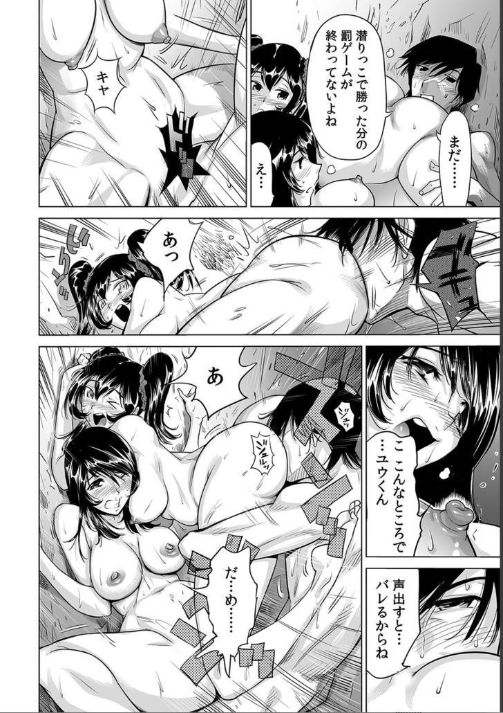 Ukkari Haitchatta!? Itoko to Mitchaku Game Chu 20