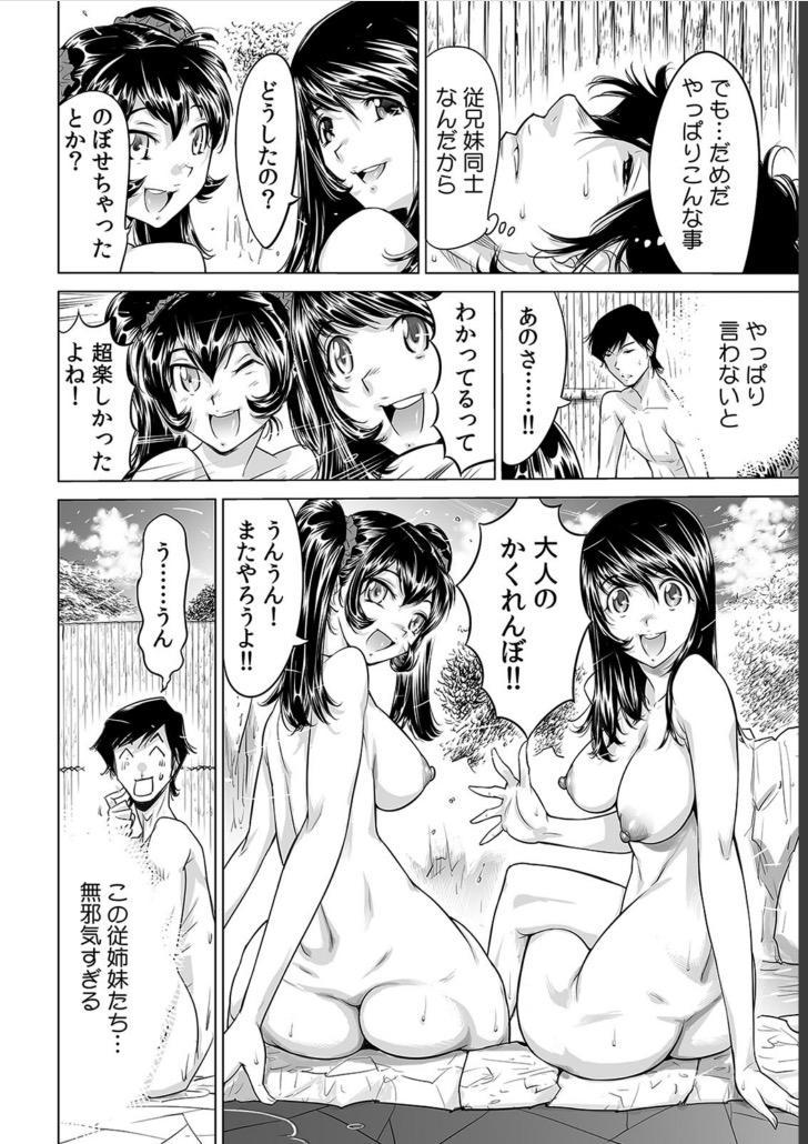 Ukkari Haitchatta!? Itoko to Mitchaku Game Chu 30