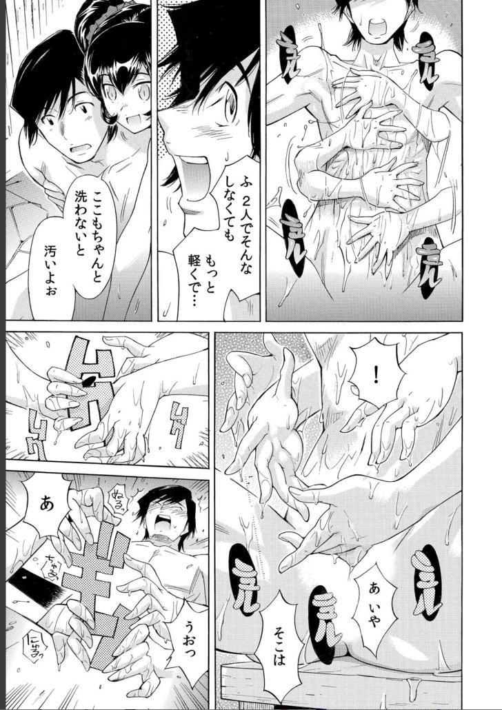 Ukkari Haitchatta!? Itoko to Mitchaku Game Chu 3