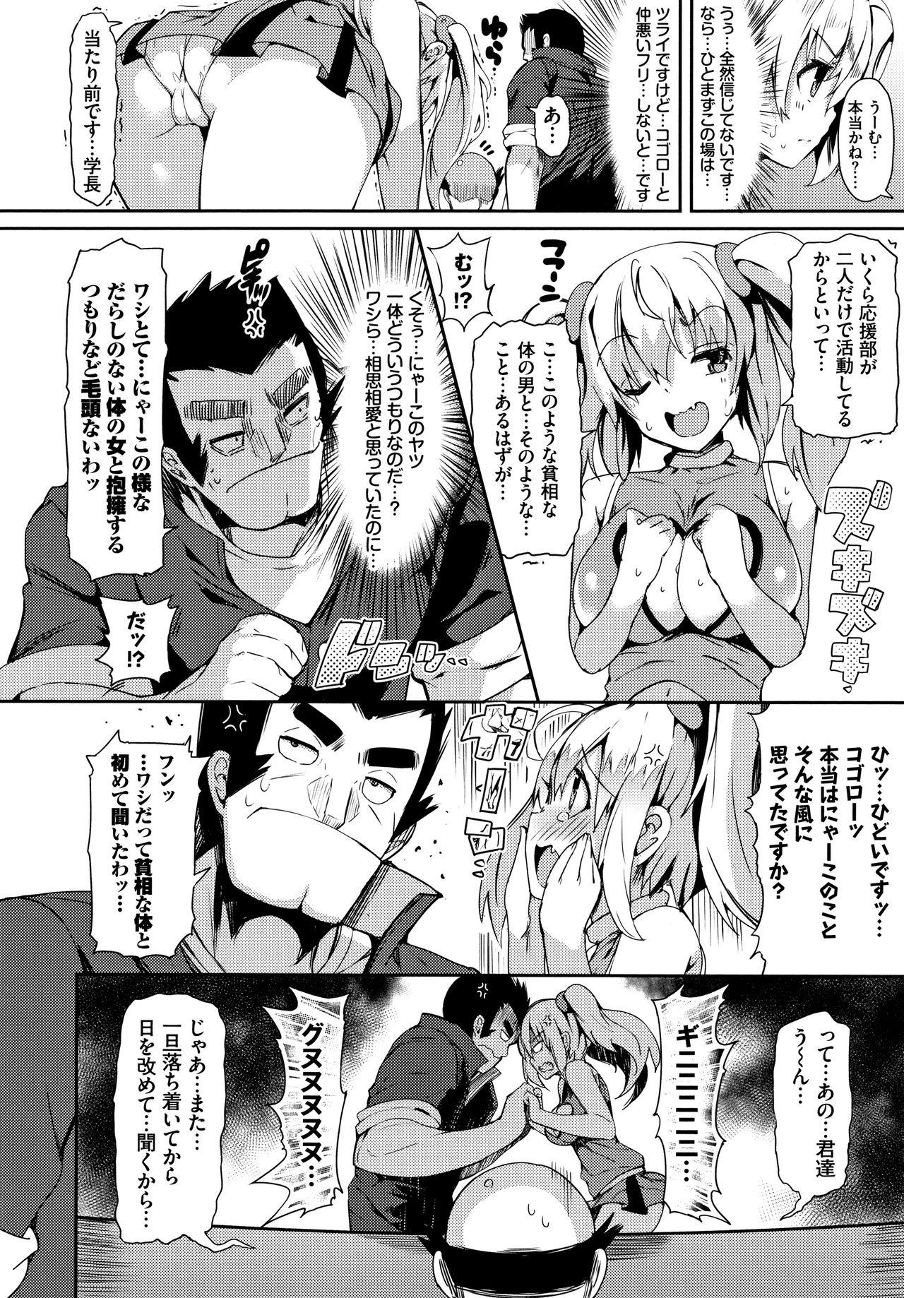 Rennyu Tales Encore ! 10