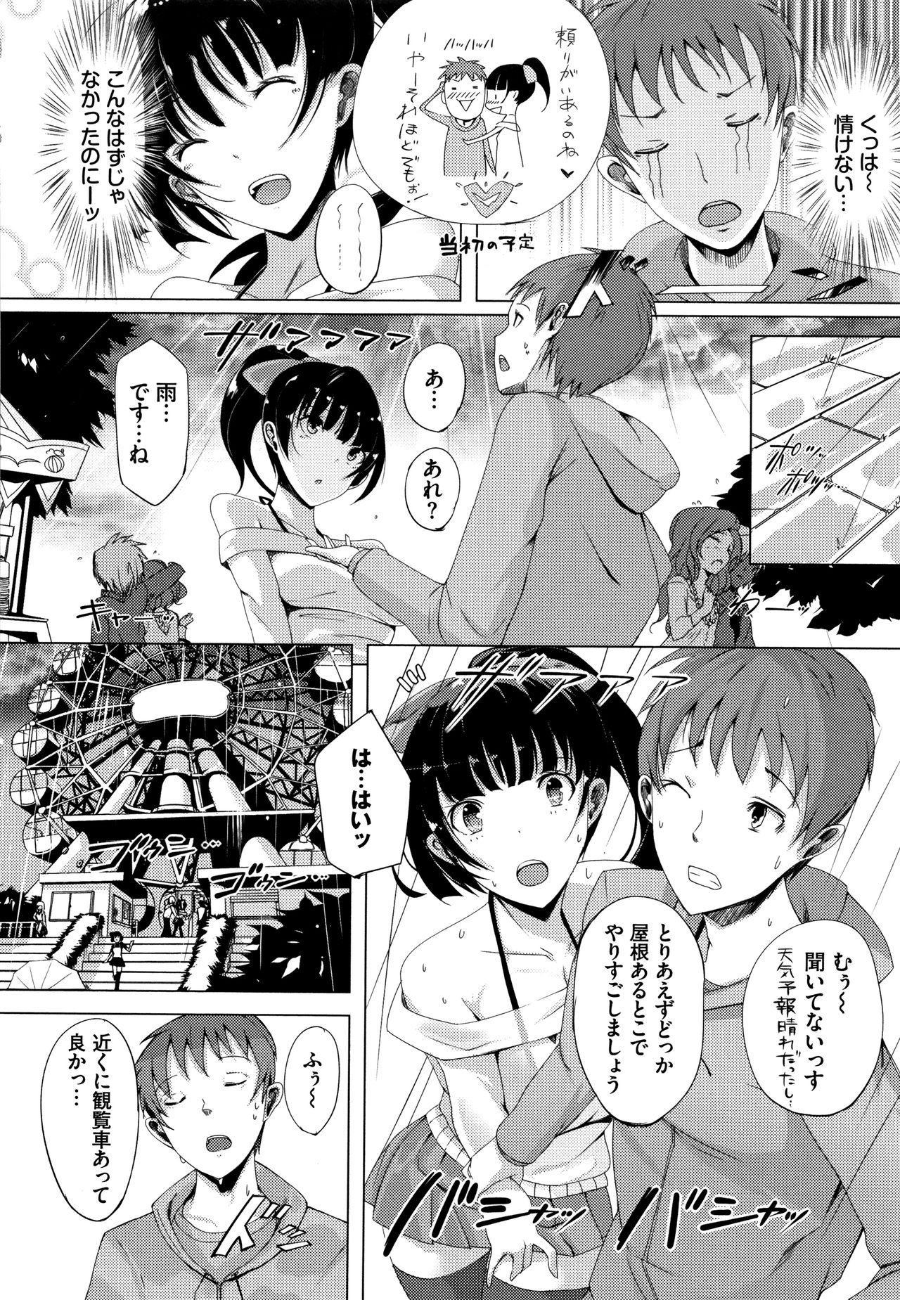 Rennyu Tales Encore ! 174