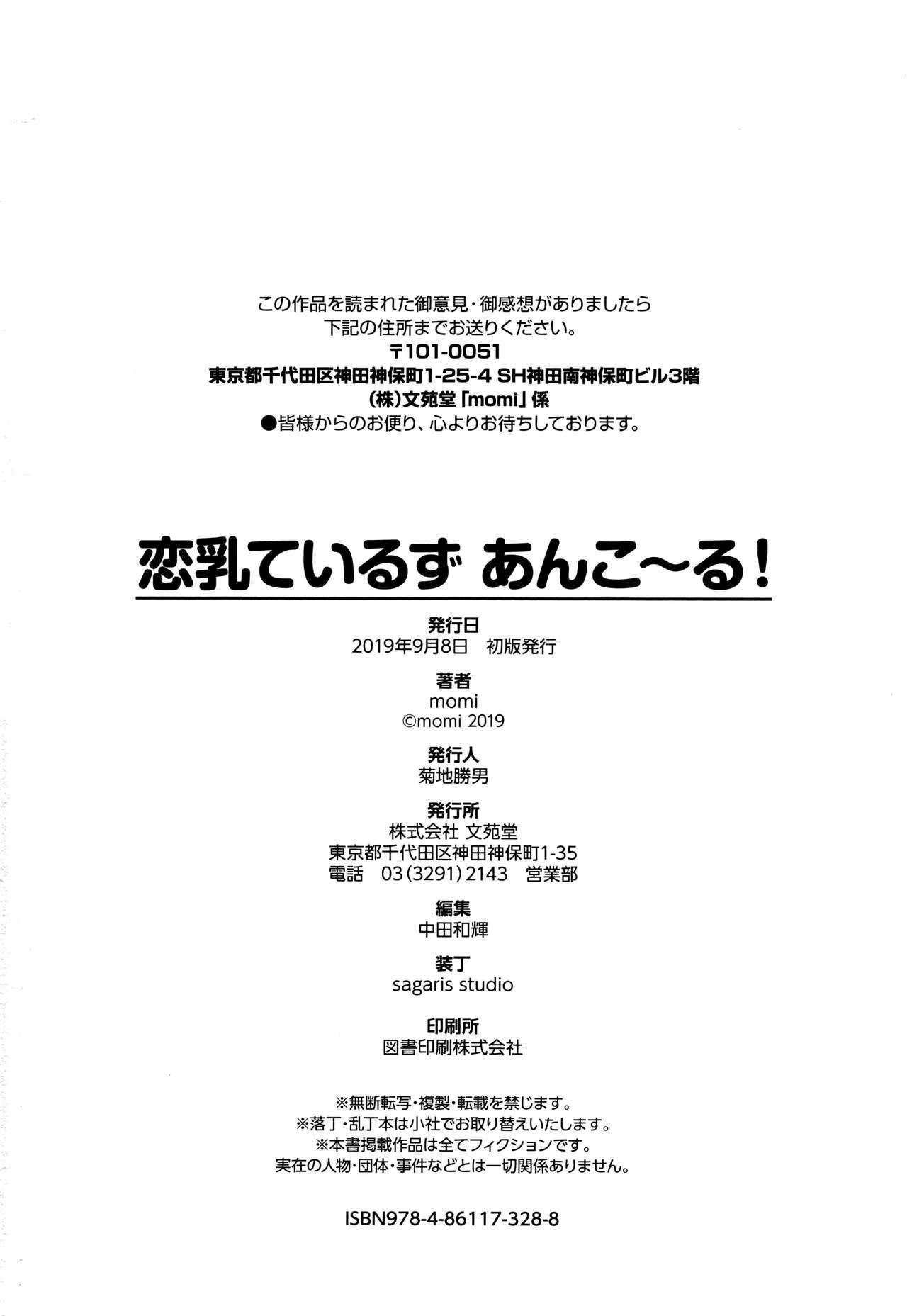 Rennyu Tales Encore ! 198