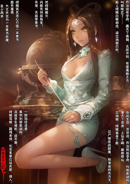 A Rebel's Journey:  Chang'e 139